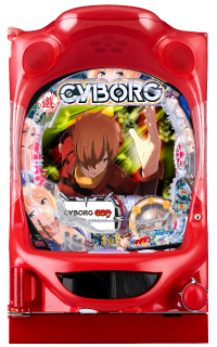 パチンコPA CYBORG009 CALL OF JUSTICE N-X1の筐体画像