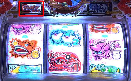 パチンコPAドラム海物語IN JAPANのお祭りモード画像