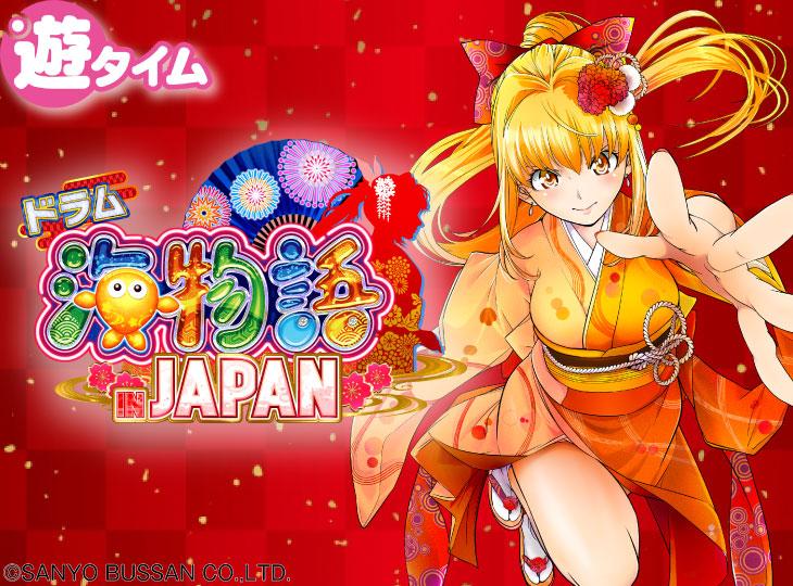 PAドラム海物語IN JAPAN、パチンコ、筐体画像、マリンちゃん、ドラムの画像