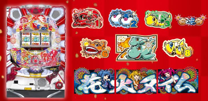 PAドラム海物語IN JAPAN、パチンコ、筐体画像、マリンちゃん、ドラム、図柄の画像