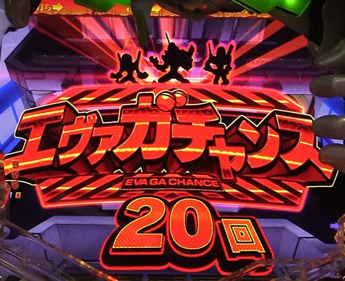 パチンコ新世紀エヴァンゲリオン 決戦 プレミアムモデルの遊タイム画像