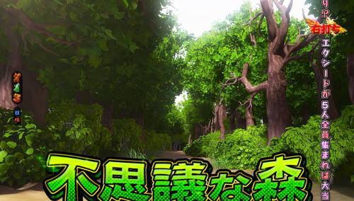 パチンコPA FAIRY TAIL2 JWAの不思議な森