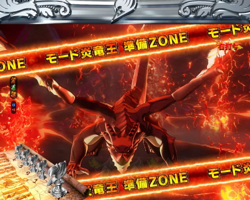 パチンコPA FAIRY TAIL2 JWAのモード炎竜王準備ゾーン画像