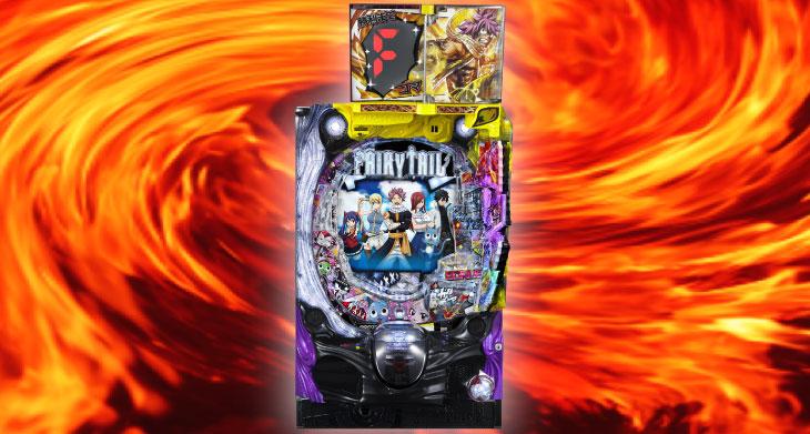 パチンコPA FAIRY TAIL2 JWAの筐体画像