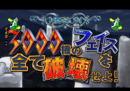 パチンコPA FAIRY TAIL2 JWAのミッション