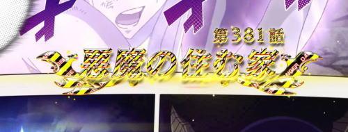 パチンコPA FAIRY TAIL2 JWAのDANGER柄タイトル