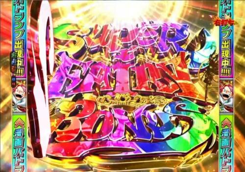 パチンコPA FAIRY TAIL2 JWAのスーパーフェアリーボーナス