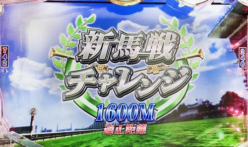 パチンコぱちんこGⅠ優駿倶楽部遊タイム付の新馬戦チャレンジ