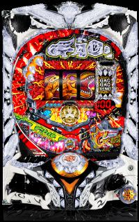 デジハネPAガオガオキング3の筐体の画像