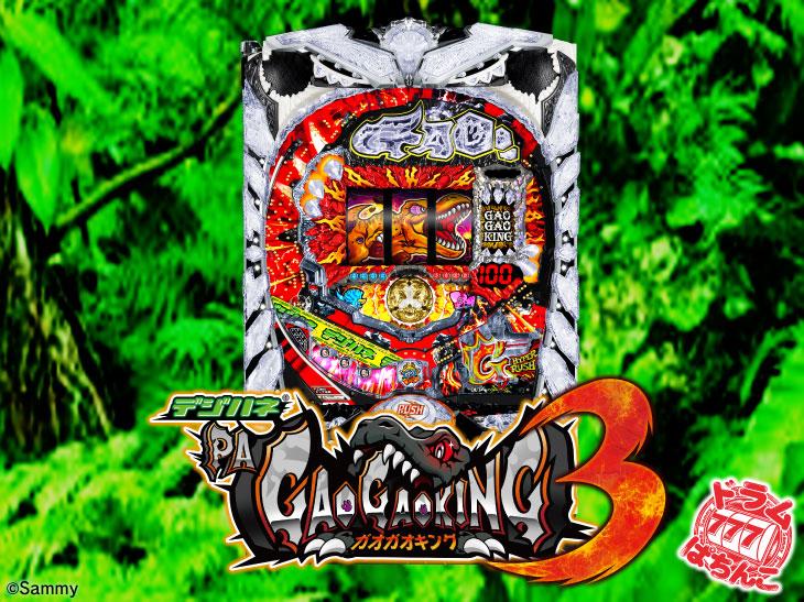 デジハネPAガオガオキング3のトップ画像