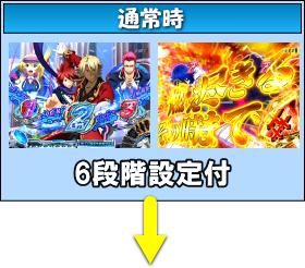 PAガンスリンガー ストラトス 遊撃ver.の通常時の画像