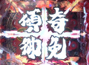 PA花の慶次~蓮の傾奇御免リーチの画像