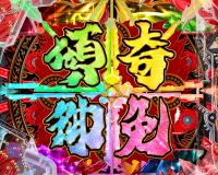 PA花の慶次~蓮の天下無双ボーナスの画像