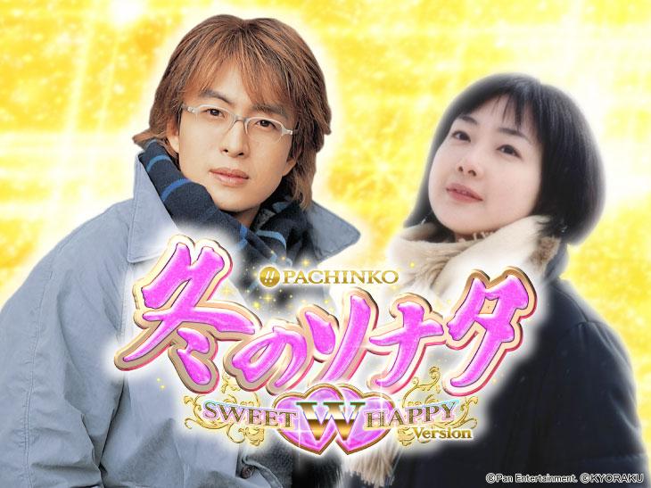 ぱちんこ 冬のソナタ SWEET W HAPPY Versionのキャラ画像