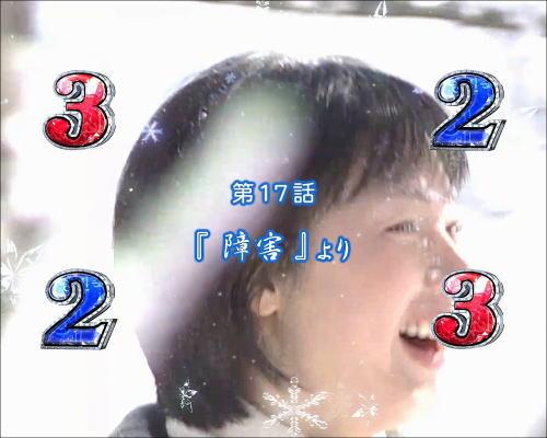 パチンコぱちんこ 冬のソナタ SWEET W HAPPY Versionの雪遊びリーチ