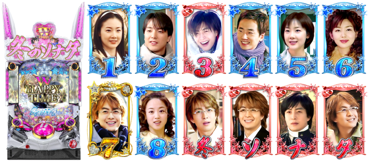 ぱちんこ 冬のソナタ SWEET W HAPPY Versionの筐体図柄画像