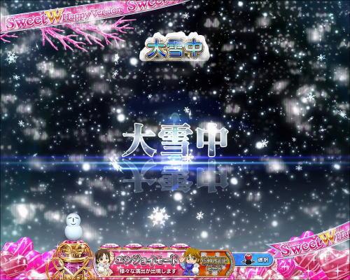 パチンコぱちんこ 冬のソナタ SWEET W HAPPY Versionの大雪中