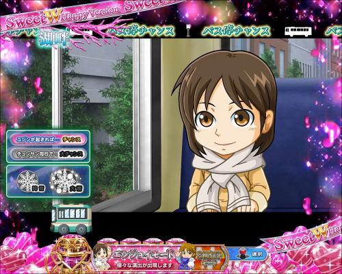パチンコぱちんこ 冬のソナタ SWEET W HAPPY Versionのバス停チャンス