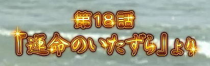 パチンコぱちんこ 冬のソナタ SWEET W HAPPY Versionのタイトル