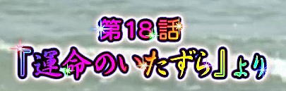 パチンコぱちんこ 冬のソナタ SWEET W HAPPY Versionの虹タイトル