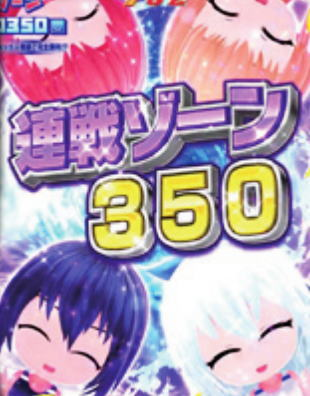 PA競女!!!!!!!!-KEIJO-99Ver.の連戦ゾーン画像