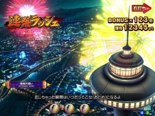パチンコPA満開花火GOの確変時の画面