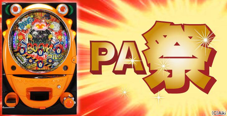 パチンコPA祭の筐体画像