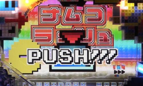 パチンコPAナムココレクション89ver.のモード以降演出ボタンプッシュ