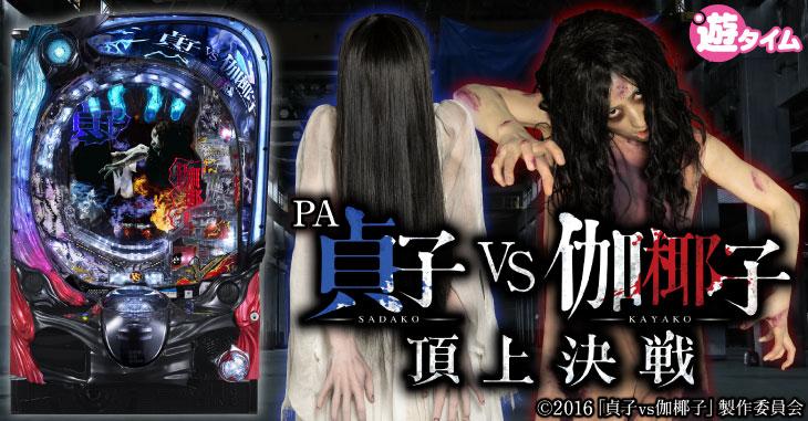 パチンコPA貞子vs伽椰子 頂上決戦FWAのキャラ画像