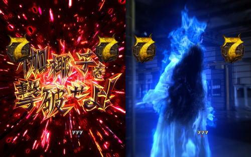 パチンコPA貞子vs伽椰子 頂上決戦FWAの貞子サイド