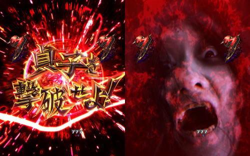 パチンコPA貞子vs伽椰子 頂上決戦FWAの伽椰子サイド