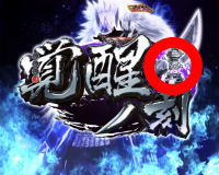 ぱちんこ 新鬼武者 狂鬼乱舞 Light Versionの銀トロフィーの画像