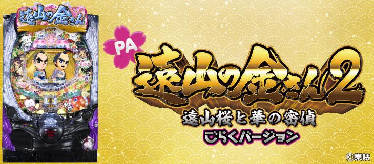 ぱちんこPA遠山の金さん2 遠山桜と華の密偵 ごらくバージョンの筐体画像