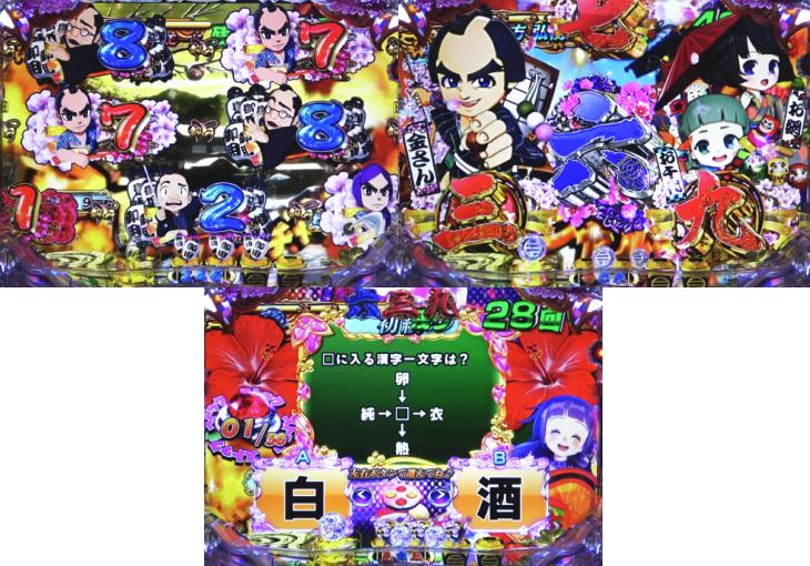 ぱちんこPA遠山の金さん2 遠山桜と華の密偵 ごらくバージョンの電サポ中画像