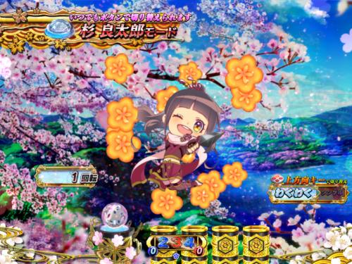 パチンコPA遠山の金さん2 遠山桜と華の密偵 ごらくバージョンの高設定示唆