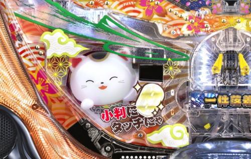 パチンコP遠山の金さん2 遠山桜と華の密偵の招き猫