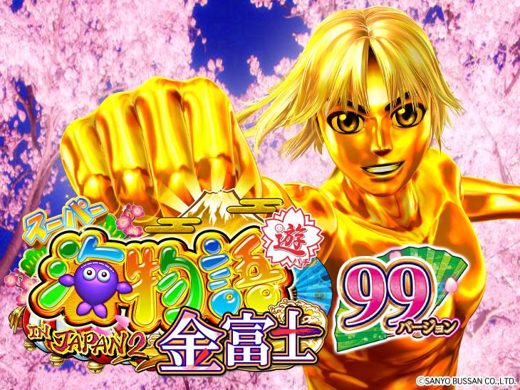 PAスーパー海物語 IN JAPAN2 金富士 99バージョンの金サム