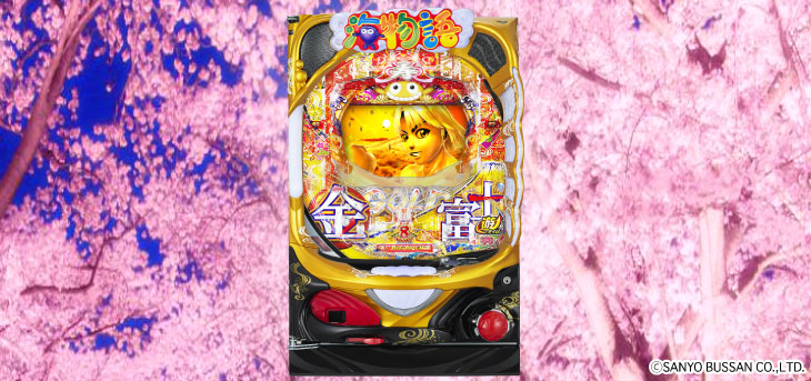 PAスーパー海物語 IN JAPAN2 金富士 99バージョンの筐体画像