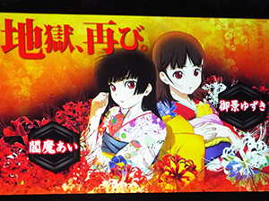 jigoku_shojo2_press1.JPG