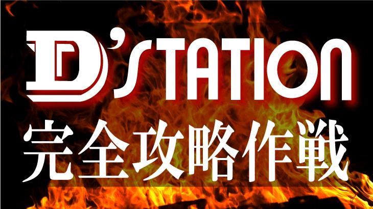 Dステーション完全攻略作戦