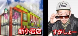 D'ステーション新小岩店