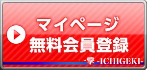 一撃会員ページ