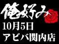 10月5日(土)俺好み in アビバ関内店