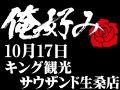 10月17日(木)俺好み in キング観光サウザンド生桑店