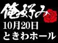 10月20日(日)俺好み in ときわホール