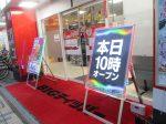 取材日:9/22 双龍 in ビックディッパー大井町店
