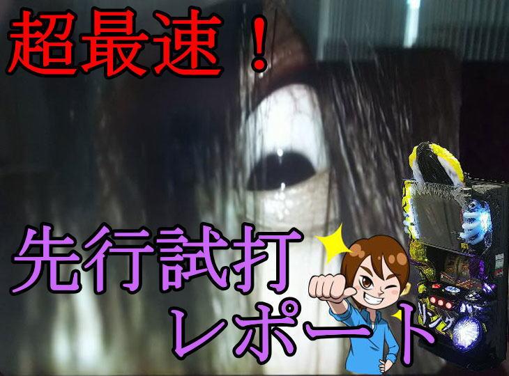 「Sリング~恐襲ノ連鎖~」超最速先行試打レポート