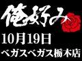10月19日(土)俺好み in ベガスベガス栃木店