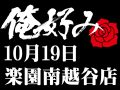 10月22日(火)俺好み in 楽園南越谷店