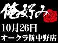 10月26日(土)俺好み in オークラ新中野